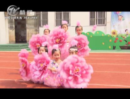 表演者:《芽芽,果果班》 节目:舞蹈《幸福花园》 寨桥实验幼儿园