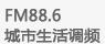 江苏武进广播电台广播电台在线收听